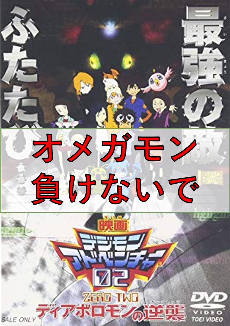 無料動画 デジモンアドベンチャー02